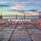 Grande Loja Simbólica de Portugal organiza a Conferência: Templo e a Cruz - João Rodil - Ciclo das Grandes Conferências da Maçonaria Portuguesa.